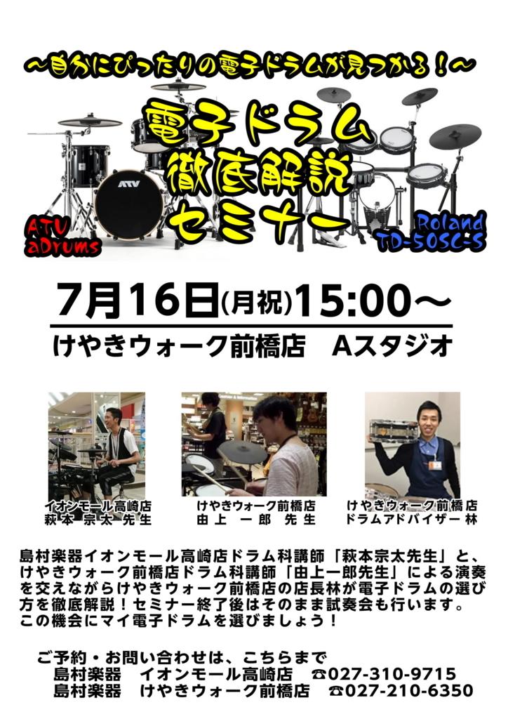 f:id:shima_c_maebashi:20180603200152j:plain