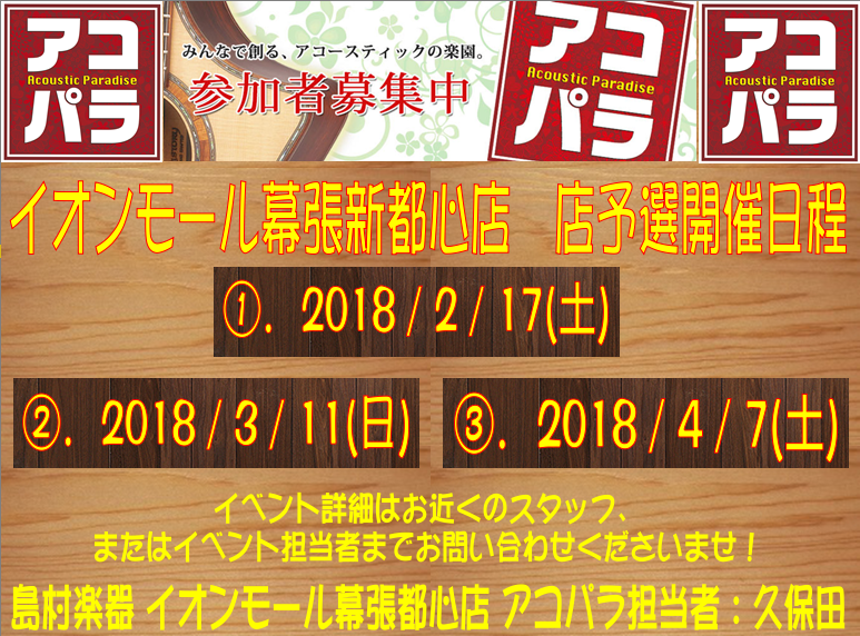 f:id:shima_c_makuhari:20180117212111p:plain