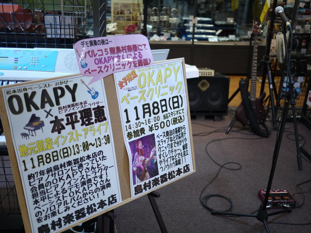 f:id:shima_c_matsumoto:20151109173453j:plain