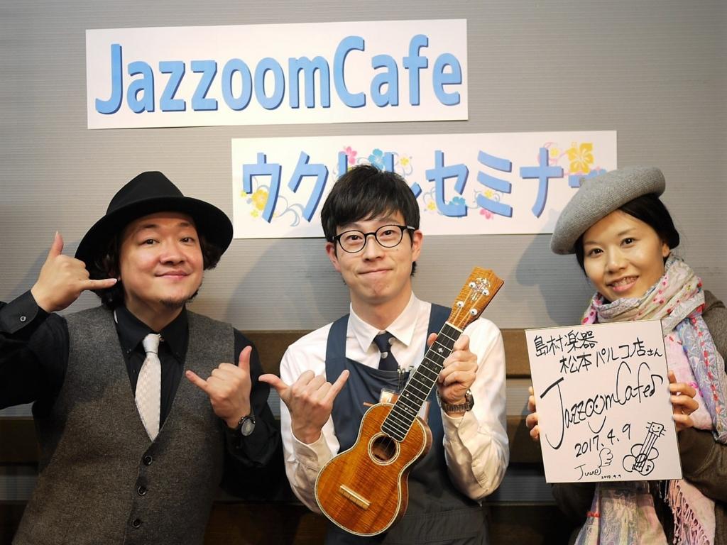 f:id:shima_c_matsumoto:20170411161948j:plain