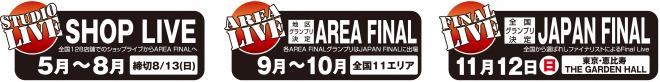 f:id:shima_c_matsumoto:20170427155940j:plain