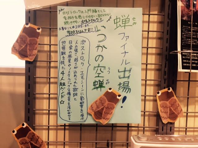 f:id:shima_c_minamiosawa:20160907104609j:plain
