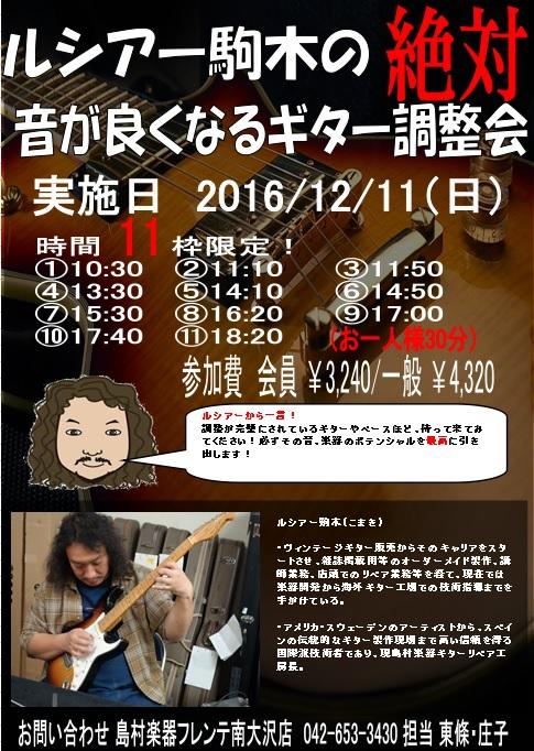 f:id:shima_c_minamiosawa:20161225161517j:plain