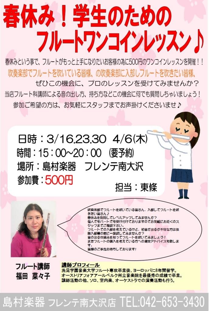 f:id:shima_c_minamiosawa:20170320174146j:plain