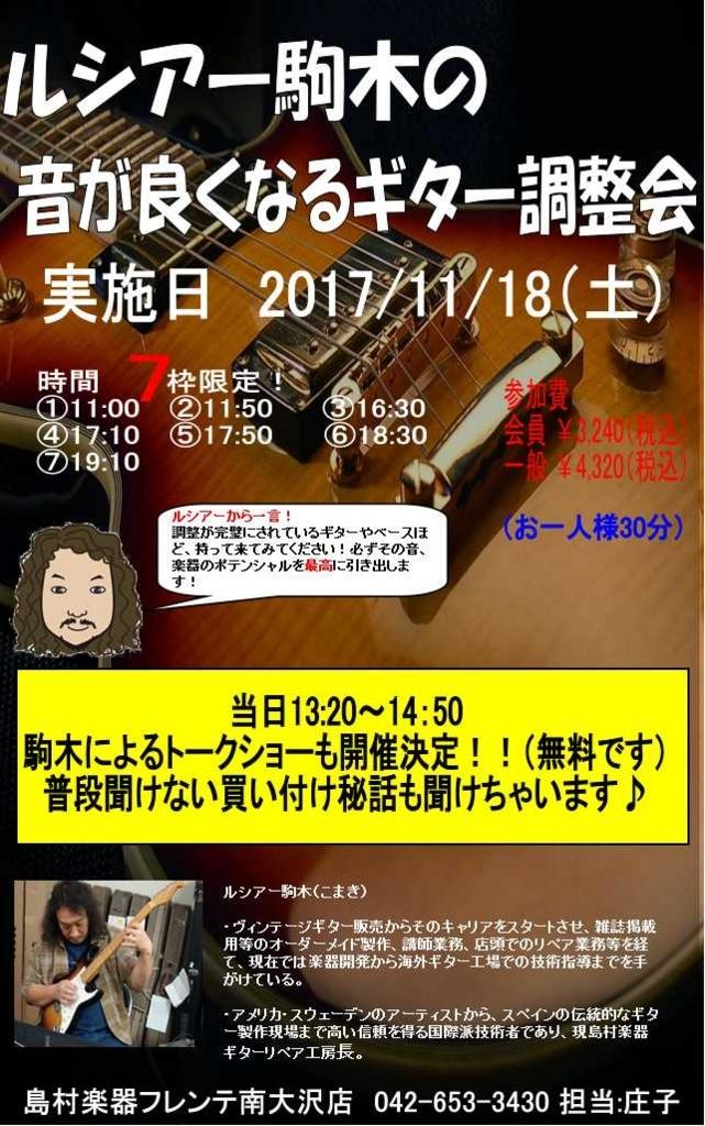 f:id:shima_c_minamiosawa:20171111185354j:plain