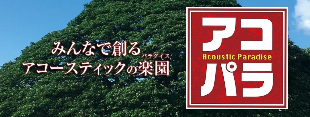 f:id:shima_c_minamiosawa:20180427172925j:plain