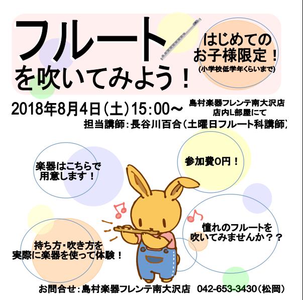 f:id:shima_c_minamiosawa:20180721110538p:plain