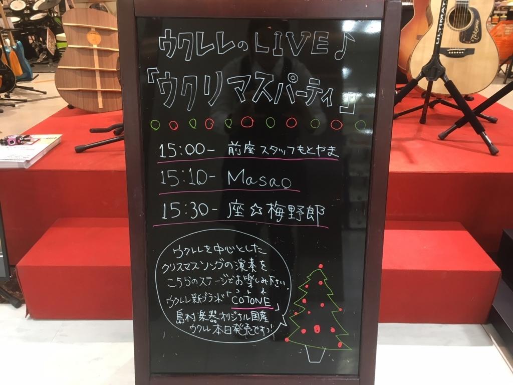 f:id:shima_c_mito:20171225174637j:plain