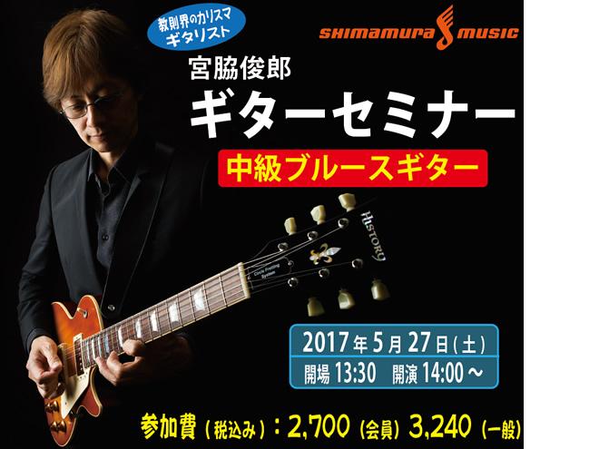 f:id:shima_c_miyazaki:20170524111723j:plain