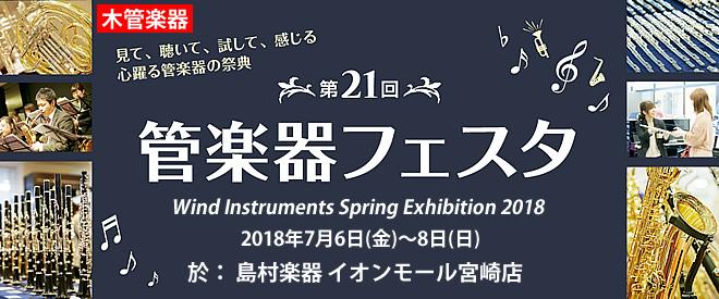 f:id:shima_c_miyazaki:20180705165043j:plain
