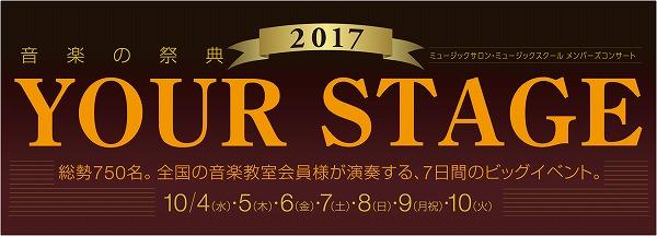 f:id:shima_c_nagakute:20170907131747j:plain