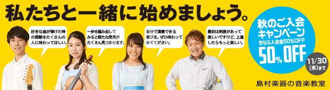 f:id:shima_c_nagakute:20170907141741p:plain