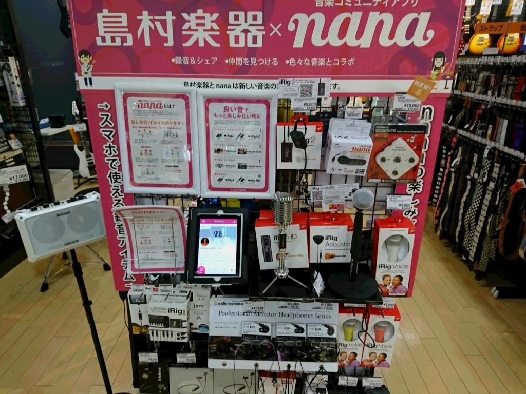f:id:shima_c_nagamachi:20170425214634j:plain