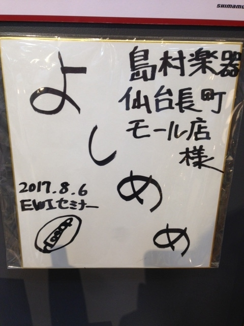 f:id:shima_c_nagamachi:20170816203603j:plain