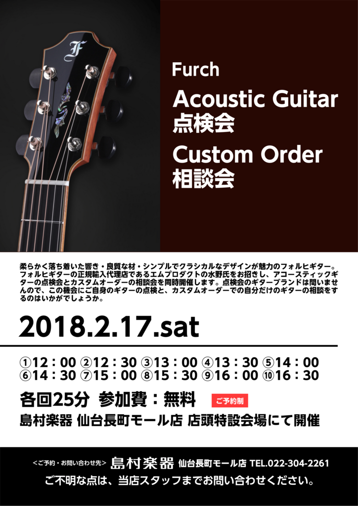 f:id:shima_c_nagamachi:20180201194413p:plain