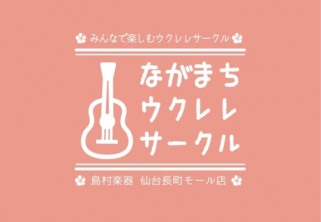 f:id:shima_c_nagamachi:20180601202121j:plain