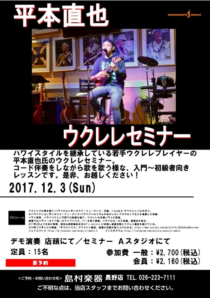 f:id:shima_c_nagano:20171018123315j:plain