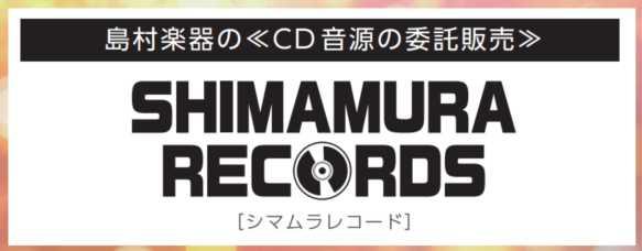 f:id:shima_c_nagaoka:20150715170341j:plain