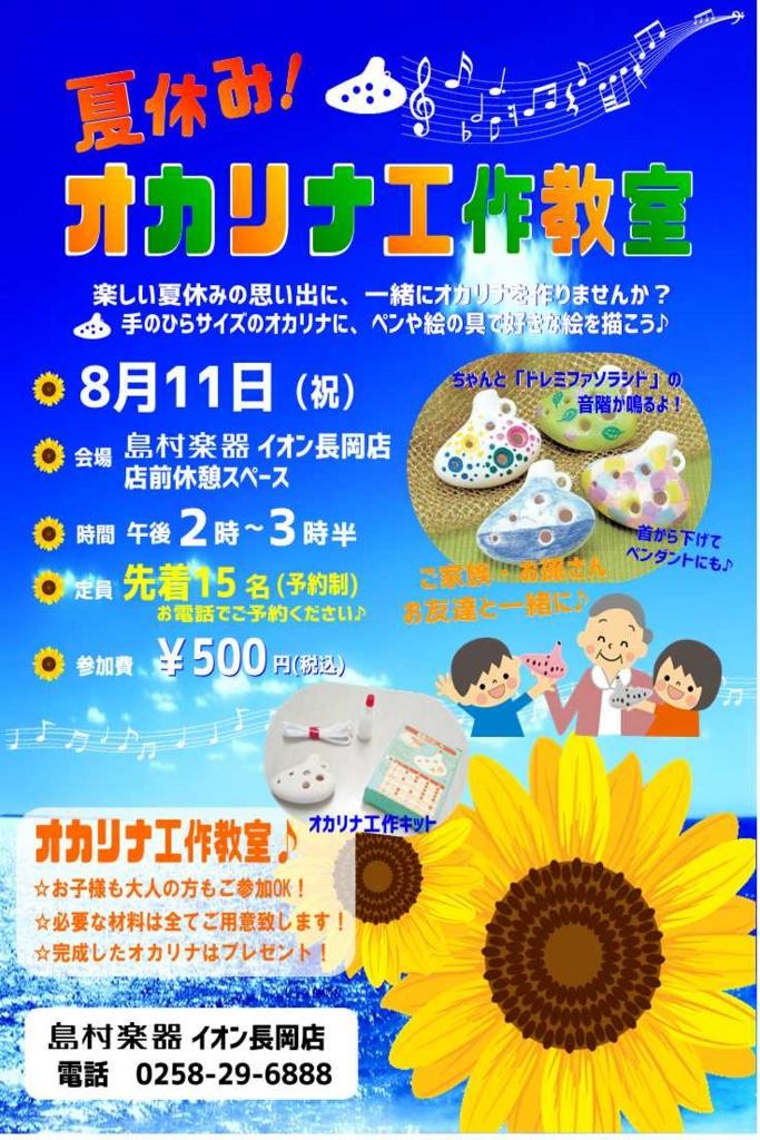 f:id:shima_c_nagaoka:20160711163745j:plain