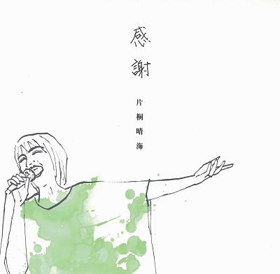 f:id:shima_c_nagaoka:20160829155941j:plain