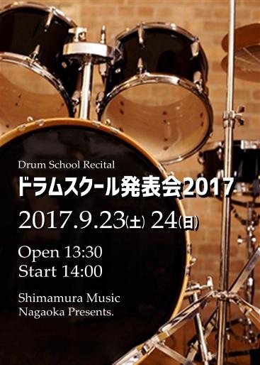 f:id:shima_c_nagaoka:20170720130749j:plain