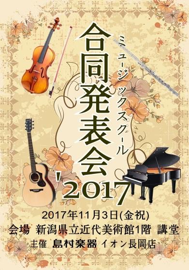 f:id:shima_c_nagaoka:20170720131707j:plain