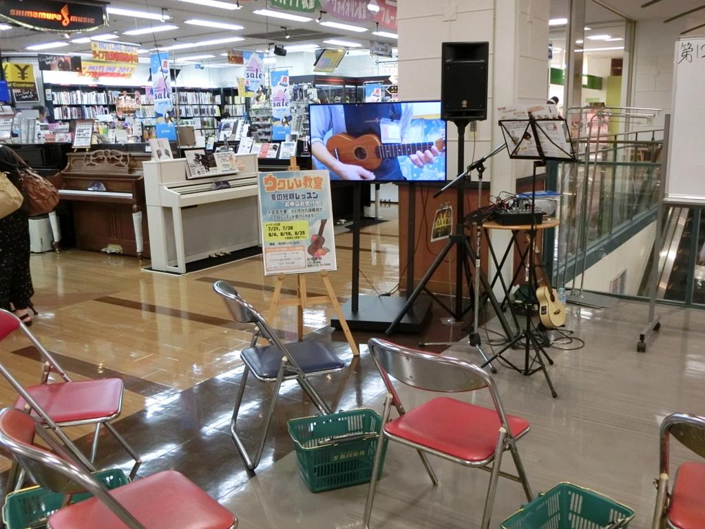 f:id:shima_c_nagaoka:20170720151024j:plain:w300