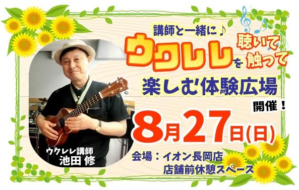 f:id:shima_c_nagaoka:20170721141116j:plain