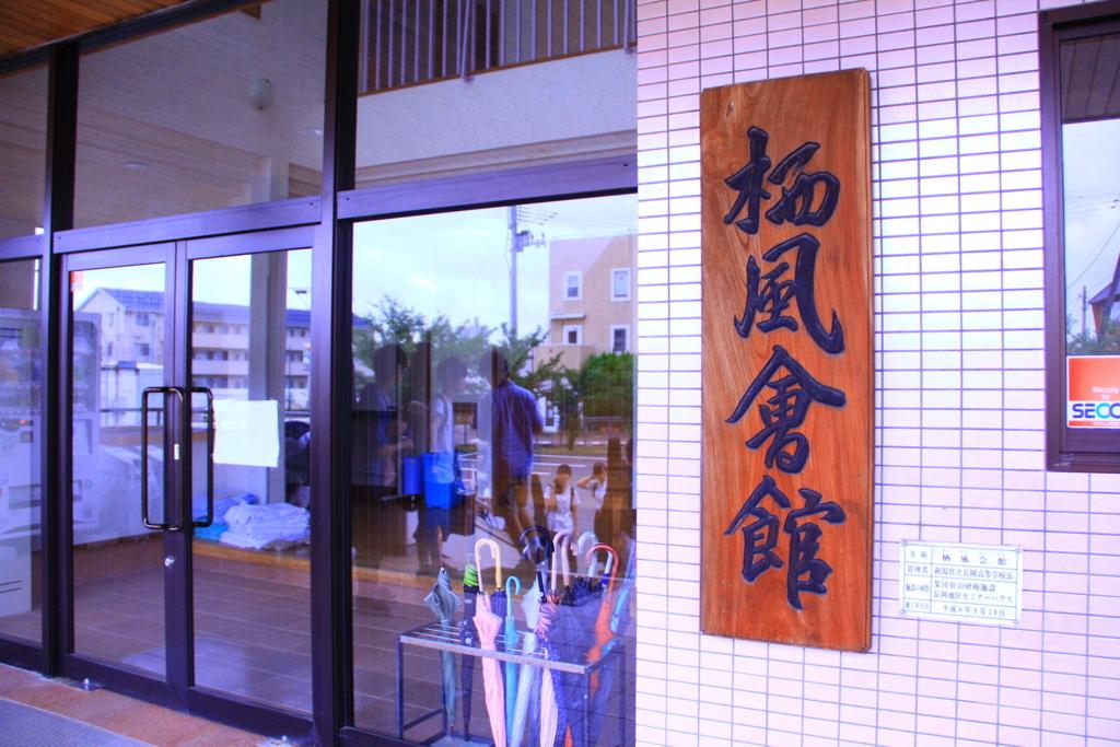 f:id:shima_c_nagaoka:20170905171619j:plain:w350