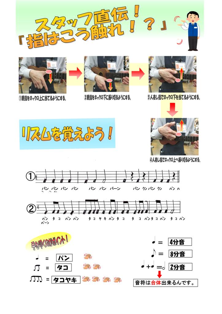 f:id:shima_c_nagaoka:20170913144934p:plain:w350