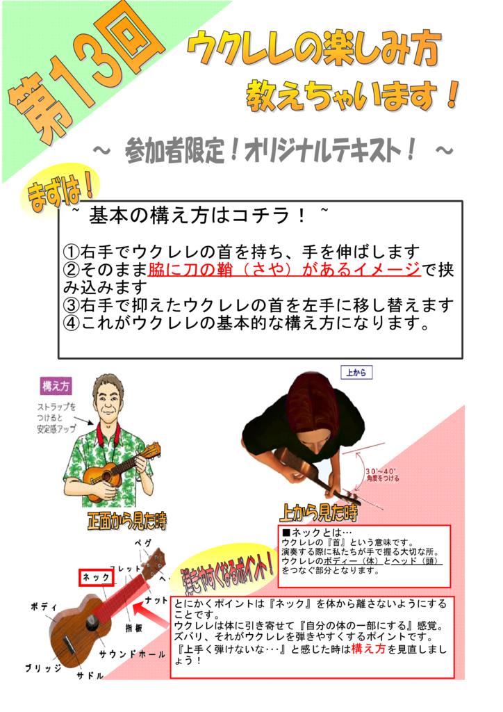 f:id:shima_c_nagaoka:20170913144935p:plain:w350