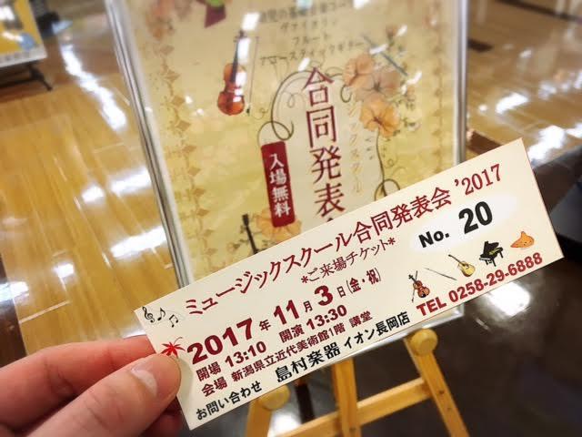 f:id:shima_c_nagaoka:20171006174142j:plain
