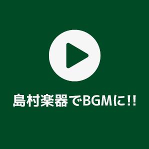 f:id:shima_c_nagaoka:20171116164919p:plain:w150