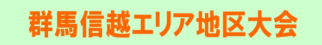 f:id:shima_c_nagaoka:20180425174335p:plain:w200
