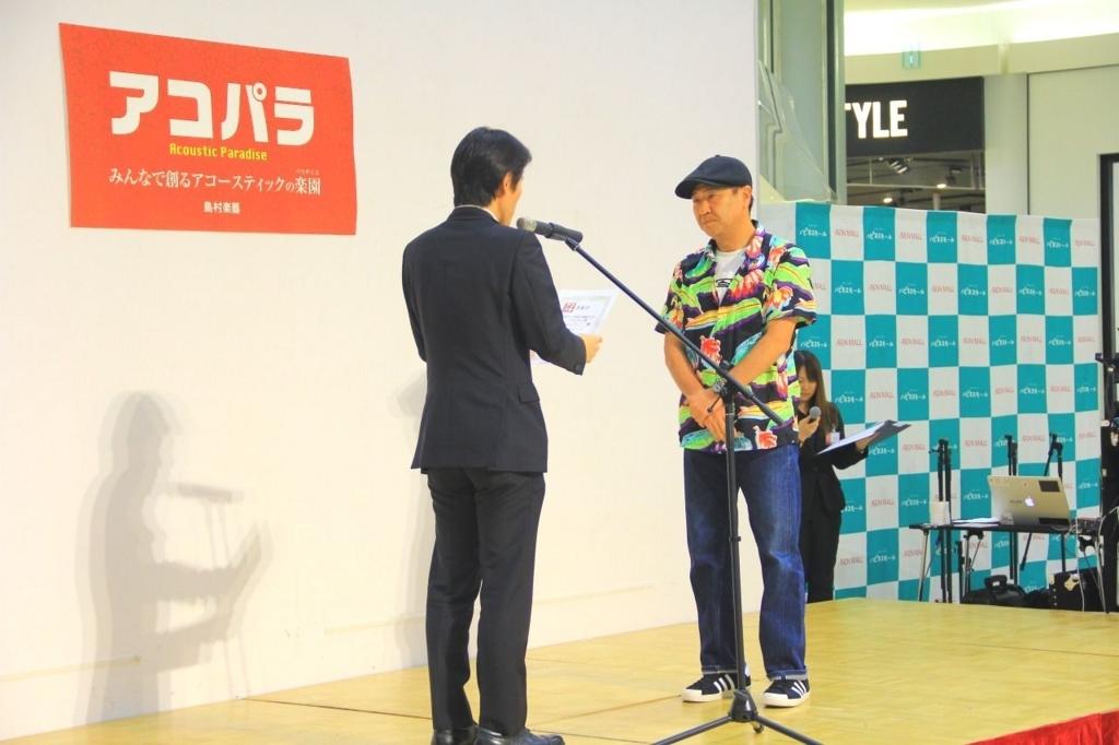 f:id:shima_c_nagaoka:20180515132149j:plain:w300