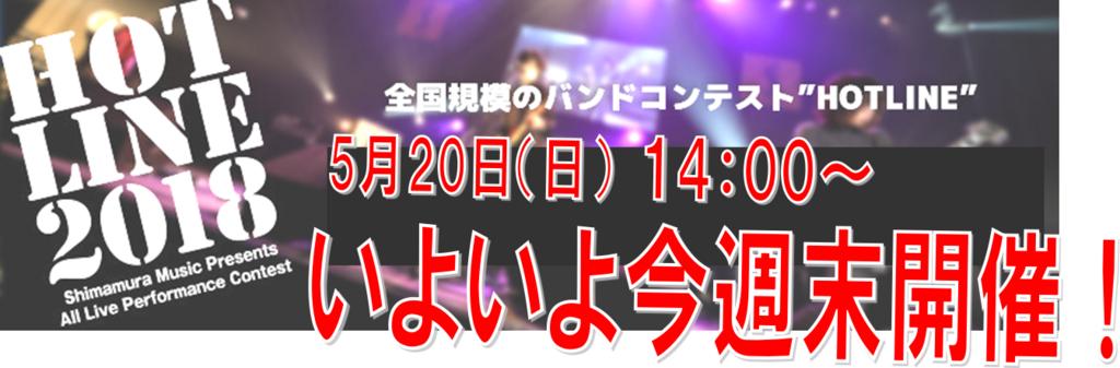 f:id:shima_c_nagaoka:20180515142254p:plain