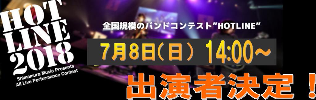 f:id:shima_c_nagaoka:20180523132425p:plain