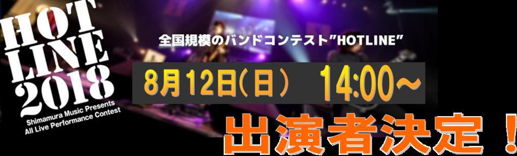 f:id:shima_c_nagaoka:20180523133840p:plain