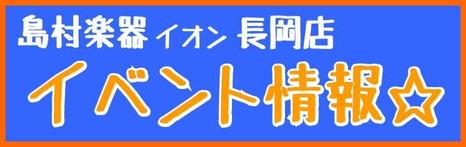 f:id:shima_c_nagaoka:20180703170206j:plain