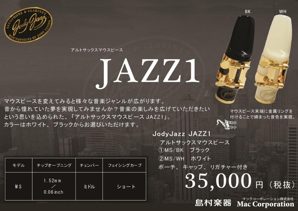 f:id:shima_c_nagaoka:20180704164534j:plain
