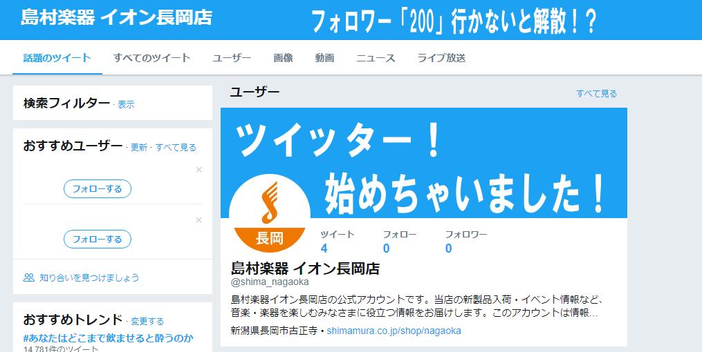f:id:shima_c_nagaoka:20180721155416p:plain