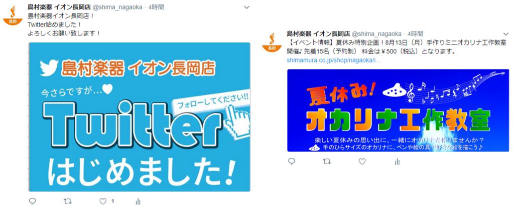 f:id:shima_c_nagaoka:20180721155946p:plain