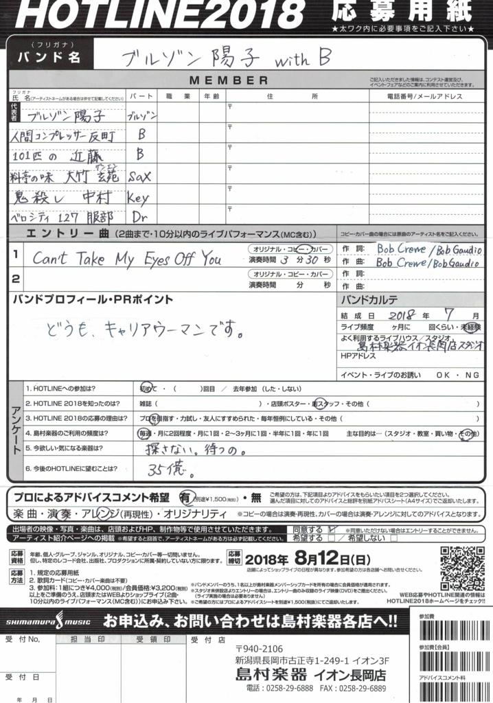 f:id:shima_c_nagaoka:20180802135129j:plain