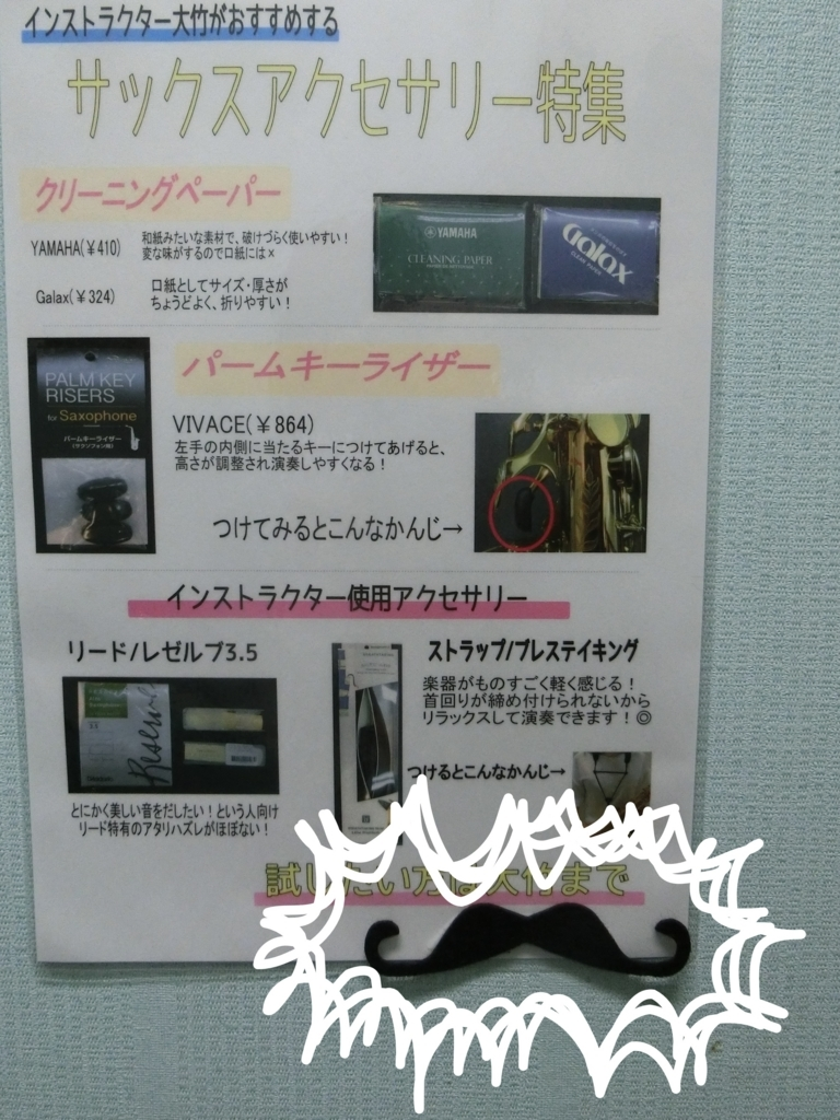 f:id:shima_c_nagaoka:20180815145534j:plain