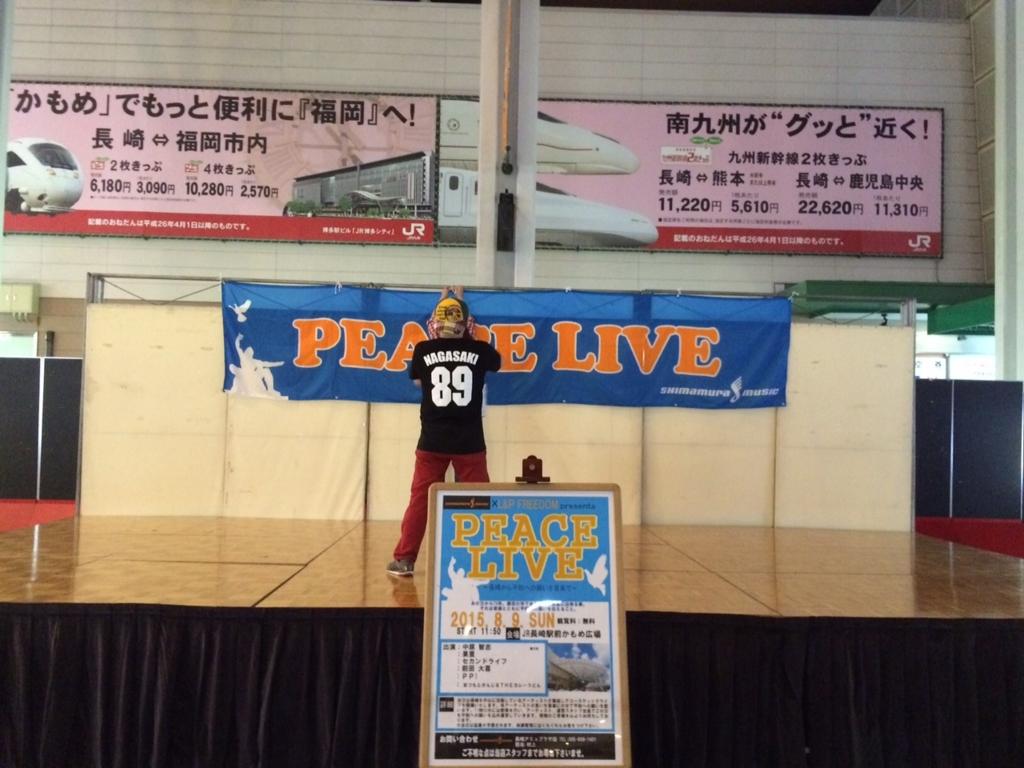 f:id:shima_c_nagasaki:20150813184217j:plain