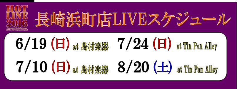f:id:shima_c_nagasaki:20160617165555p:plain