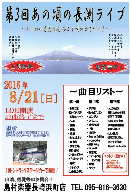 f:id:shima_c_nagasaki:20160802205055p:plain