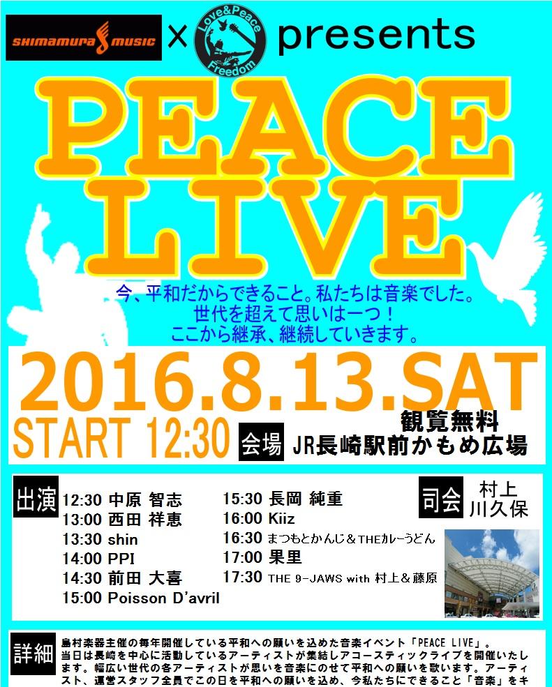 f:id:shima_c_nagasaki:20160806175404j:plain