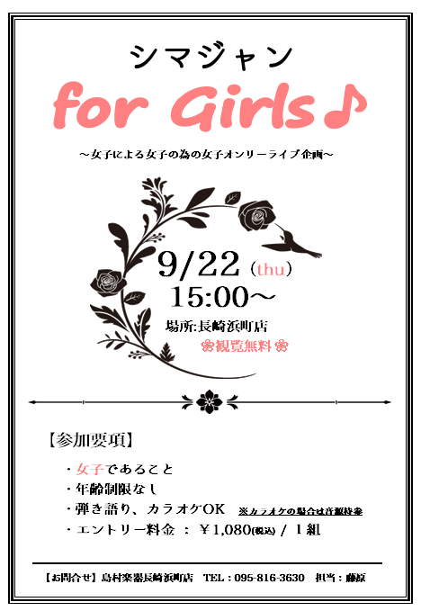 f:id:shima_c_nagasaki:20160902194336p:plain