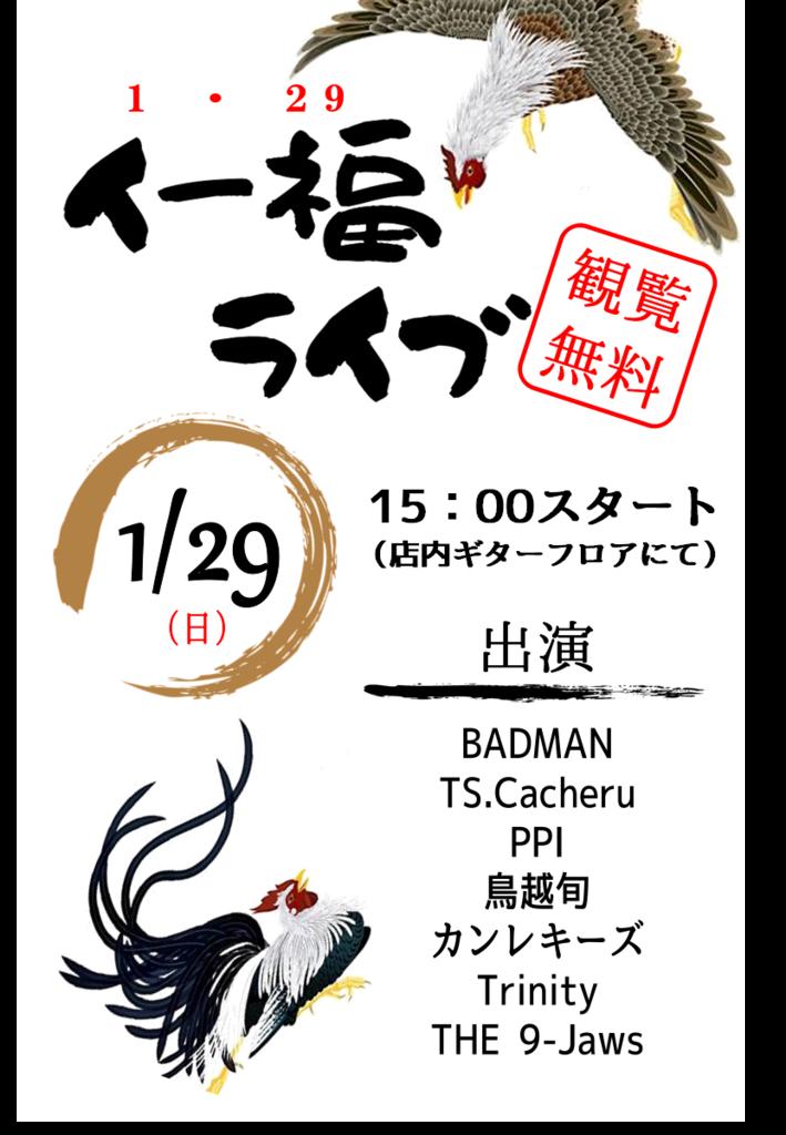 f:id:shima_c_nagasaki:20170109131831p:plain